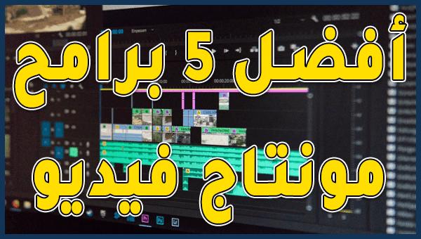 تحميل أفضل 3 برامج مونتاج فيديو كمبيوتر مجانا لعام 2020