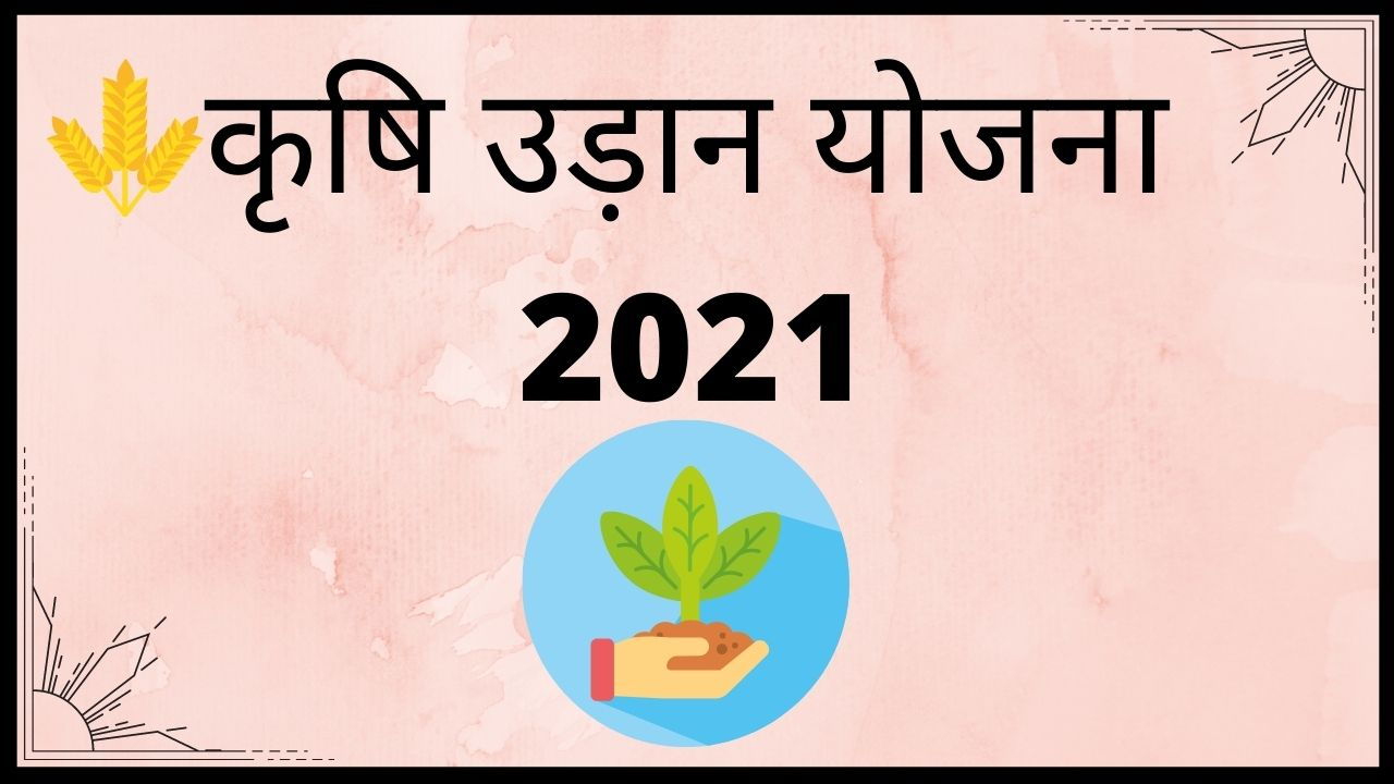 krashi udaan yojana - 2021