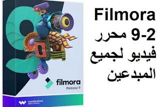 Filmora 9-2 محرر فيديو لجميع المبدعين