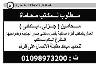 وظائف الوسيط الجمعة 2020/10/02 بالصور