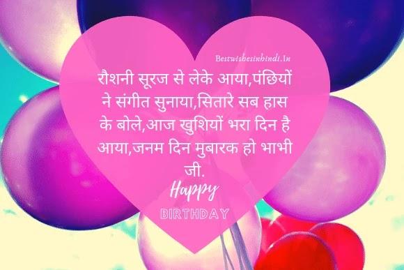 birthday wish for bhabhi in hindi