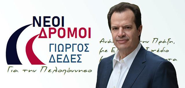 «Νέοι Δρόμοι για την Πελοπόννησο»: Κεντρική ομιλία του Γιώργου Δέδε στο Ναύπλιο