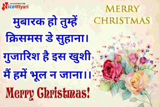 Happy Christmas Day Shayari 2021 in Hindi