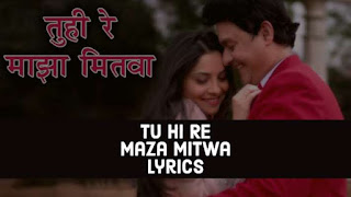 Tu Hi Re Maza Mitwa Song Lyrics