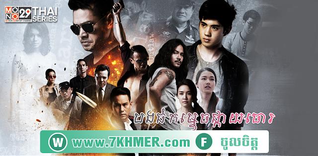Bangthom Kamtech Phkaychaor-បងធំកម្ទេចផ្កាយចោរ