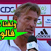 الإعلام المغربي يستغرب تكتيك رونار الذي انهزم أمام فريق غير مؤهل لكأس إفريقيا