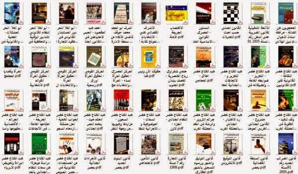 ملايين الكتب العربية في مختلف المجالات مجاناً