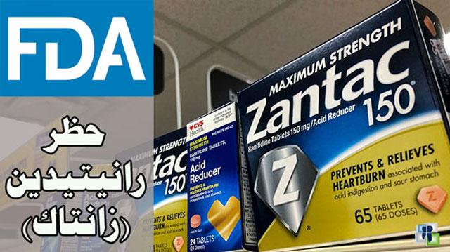 سحب جميع أدوية رانيتيدين أو زانتاك من سوق الأدوية