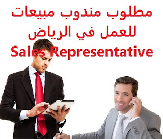 Sales representative is required to work in Riyadh  To work in Riyadh  Type of shift: full time  Academic qualification: Secondary  Experience: At least three to five years of work in the field Fluent in Arabic and English Must have a valid driver's license  Salary: 3000 riyals