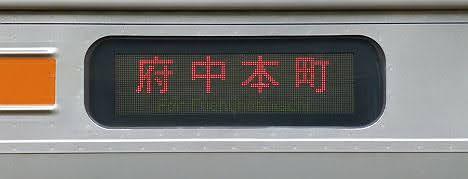 武蔵野線 府中本町行き2 205系5000番台(LED)