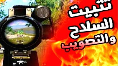 افضل تطبيق لتثبيت السكوبات و الايم متل ابن سوريا