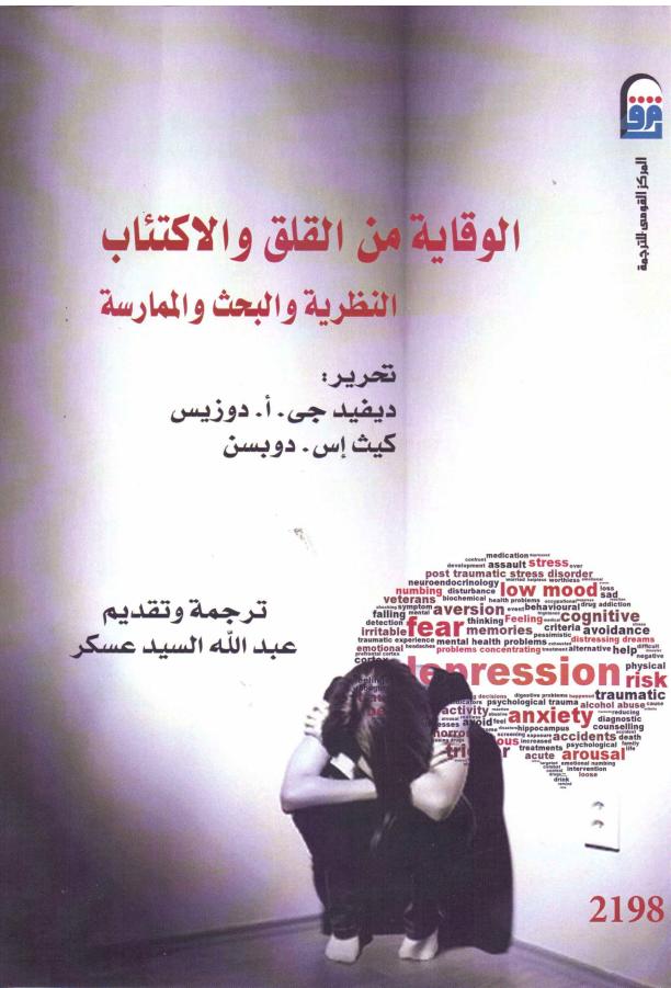 الوقاية من القلق و الإكتئاب  PDF