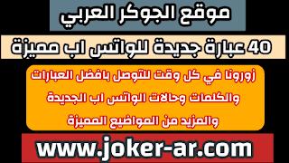 40 عبارة جديدة للواتس اب قصيرة ومميزة 2021  Status love عربي - الجوكر العربي