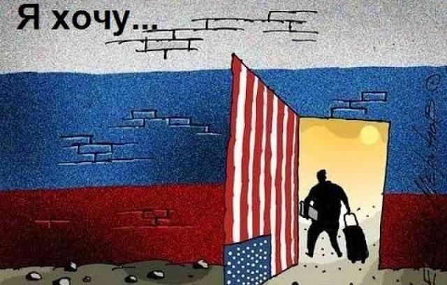 Хочу в Америку?