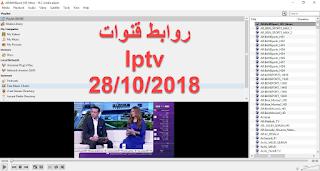 روابط iptv m3u مجانية بتاريخ 27/10/2018 لجميع الباقات