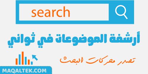 أرشفة موضوعك على جوجل في ثواني لتصدر محركات البحث