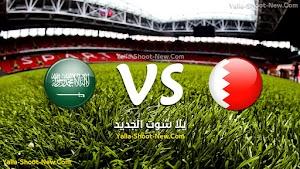 نتيجة مباراة البحرين والسعودية في بطولة اتحاد غرب آسيا .. انتهت المباراة بالتعادل السلبي