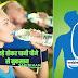 खड़े होकर पानी पीने से किडनी और ह्रदय रोग का बढ़ जाता है खतरा, जानें पानी पीने का सही तरीका