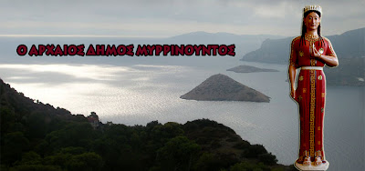 Ο ΑΡΧΑΙΟΣ ΔΗΜΟΣ ΜΥΡΡΙΝΟΥΝΤΟΣ