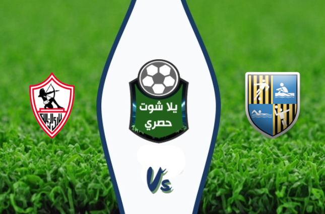 مشاهدة مباراة الزمالك والمقاولون العرب