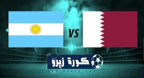 كورة ستار مباشر مشاهدة مباراة مباراة قطر والأرجنتين بث مباشر اون لاين اليوم 23-6-2019 كوبا أمريكا البرازيل 2019 / بث مباشر مباراة الأرجنتين وقطر اليوم