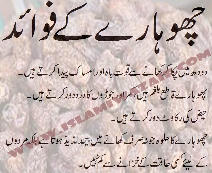 chhuhara ke fayde in urdu