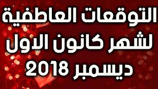 التوقعات العاطفية لشهر كانون الاول ديسمبر 2018