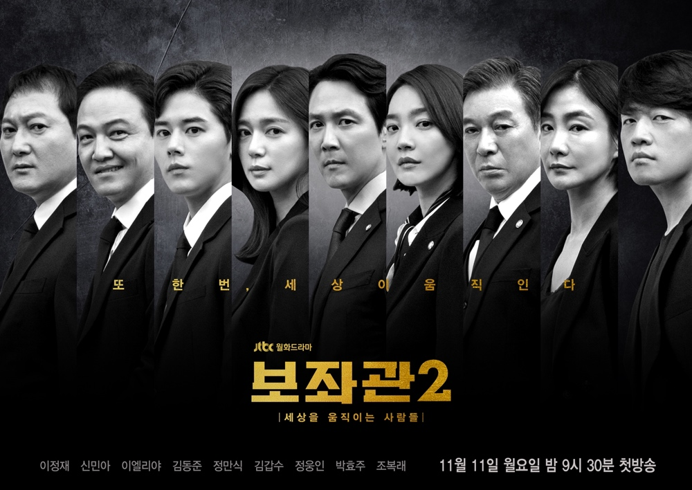 Sinopsis Chief of Staff 2 (2019)