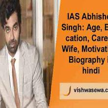 IAS Abhishek Singh: Age, Education, Wife, Biography in hindi