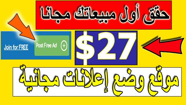 حقق أول مبيعاتك مجانا موقع لوضع اعلانات مجانية الربح من الانترنت للمبتدئين