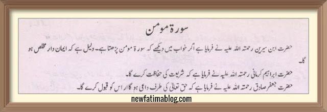 khwab mein surah momin parhna, dreaming of reading surah momin, khwab mein surah momin parhna ki tabeer,