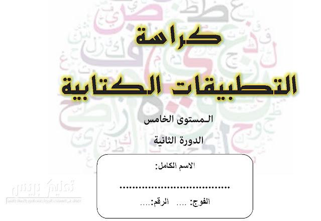كراسة التطبيقات الكتابية للمستوى الخامس ابتدائي الدورة الثانية