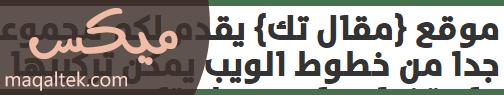 خط ميكس عربي Themix Arab