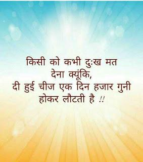hindi suvichar wallpaper2