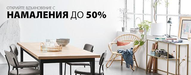 намаления до -50% jysk