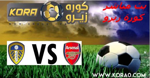مشاهدة مباراة أرسنال وليدز يونايتد بث مباشر اليوم 6-1-2020 كأس الاتحاد الإنجليزي