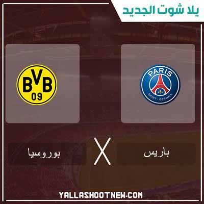 مشاهدة مباراة باريس سان جيرمان وبروسيا دورتموند بث مباشر اليوم 18-02-2020 فى دورى ابطال اوروبا