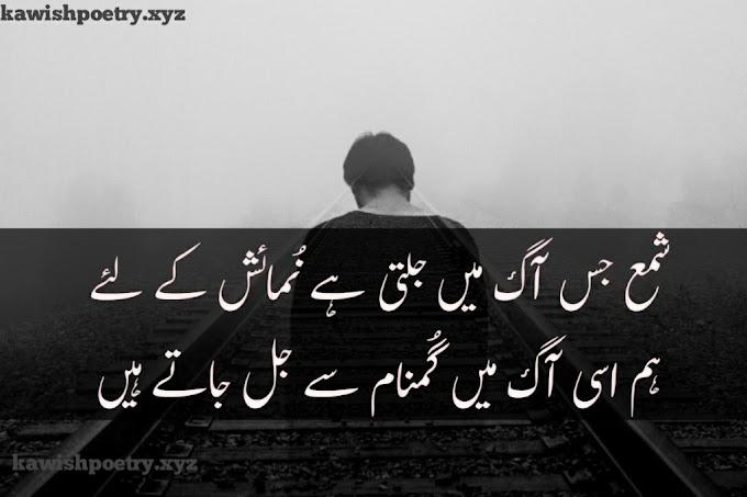 Shero Shayari Urdu Mein