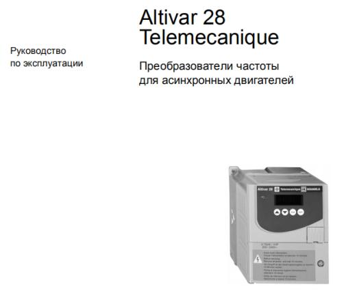 ALTIVAR 28 Telemecanique. Преобразователи частоты для асинхронных двигателей