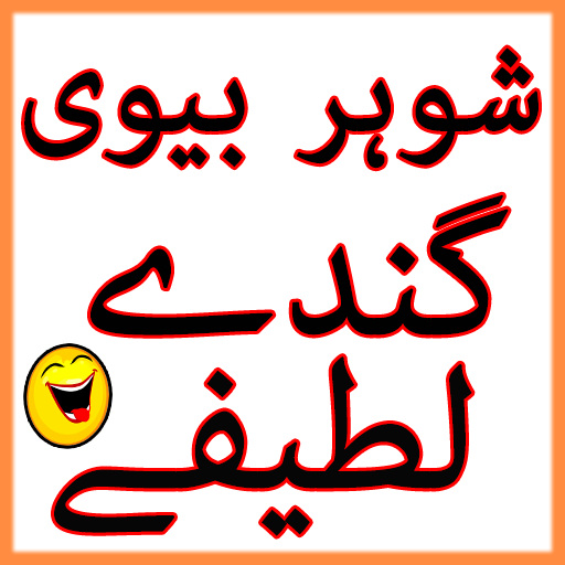 Shohar Aur Biwi Ganday Mazahiya Latifay