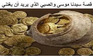 طلب الغنى والمال
