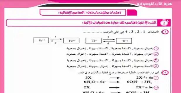 تحميل امتحان كيمياء بالاجابات (الباب الاول )للصف الثالث الثانوى 2021 من كتاب الموسوعة