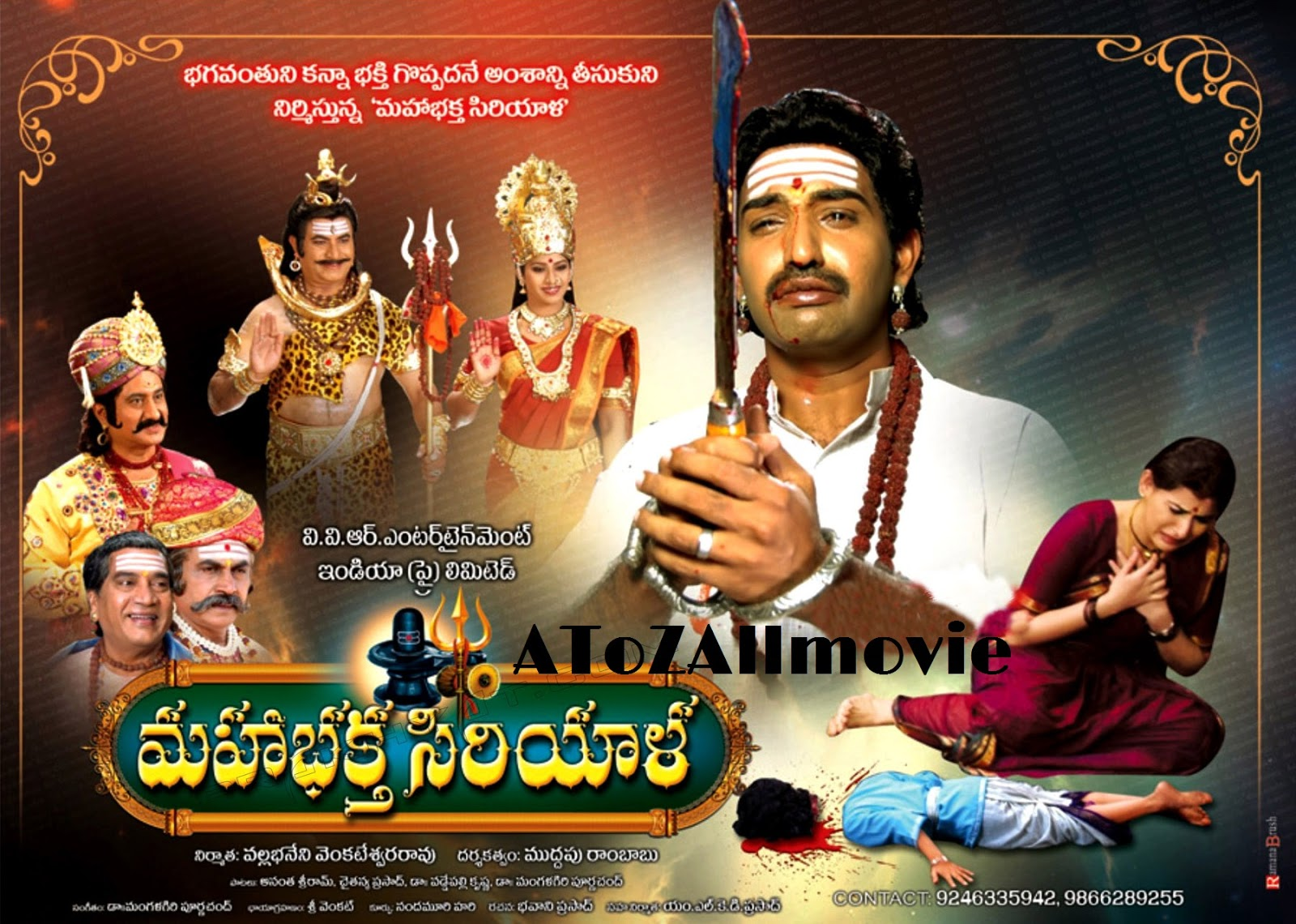 maha bhaktha siriyala telugu movie songs