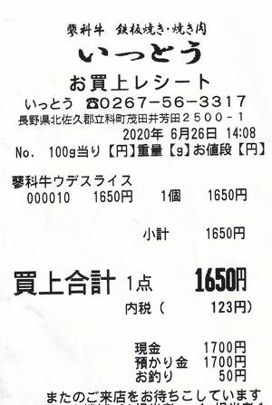いっとう 2020/6/26 のレシート