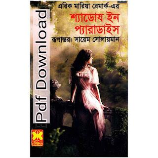 শ্যাডোয ইন প্যারাডাইস সেবা প্রকাশনী Sheba Prokashoni Bangla onubad Books Pdf