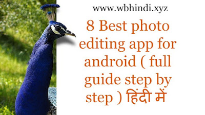 8 Best photo editing app for android ( full guide step by step ) हिंदी में, photo editor app for android