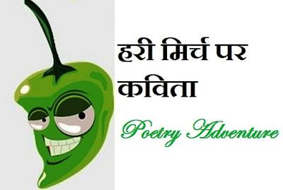 Sabjiyo Par Kavita, Hindi Poems on Vegetables, सब्जियों पर कविताएँ, हरी सब्जियों पर कविता, हरी मिर्च पर कविता