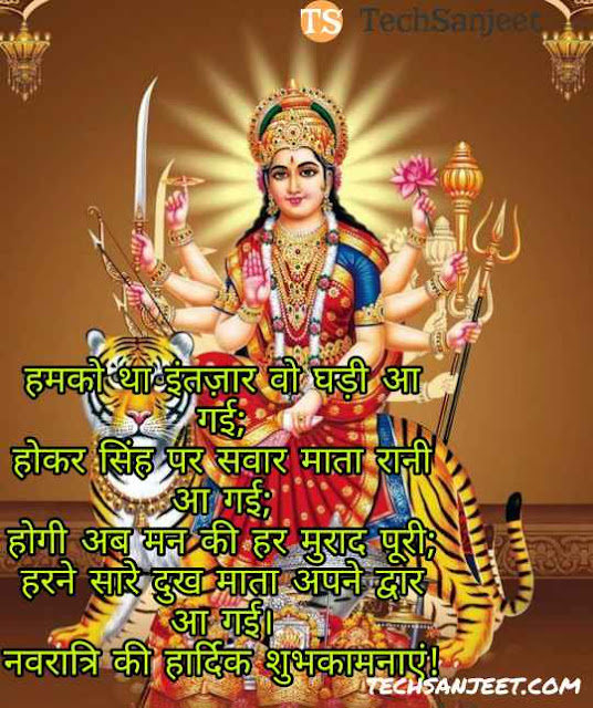 Navratri Wallpaper for Whatsapp