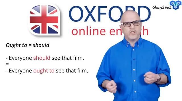 كورس تعلم اللغة الانجليزية من اكسفورد الدرس الثامن : استخدام Should | ought to | Supposed to | had Better  فى اللغة الانجليزية