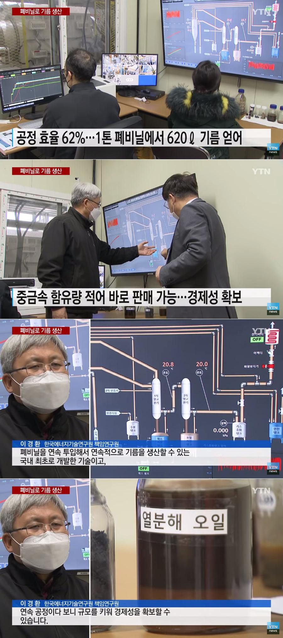 [유머] 1톤 폐비닐에서 620리터 기름 생산 -  와이드섬
